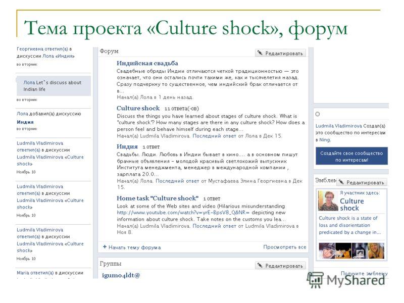 Тема проекта «Culture shock», форум