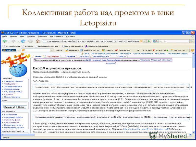 Коллективная работа над проектом в вики Letopisi.ru