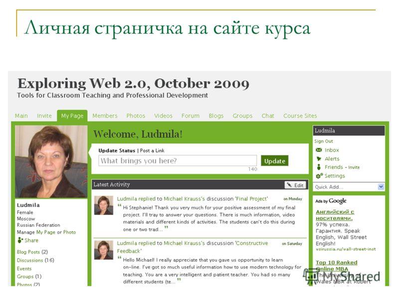 Личная страничка на сайте курса