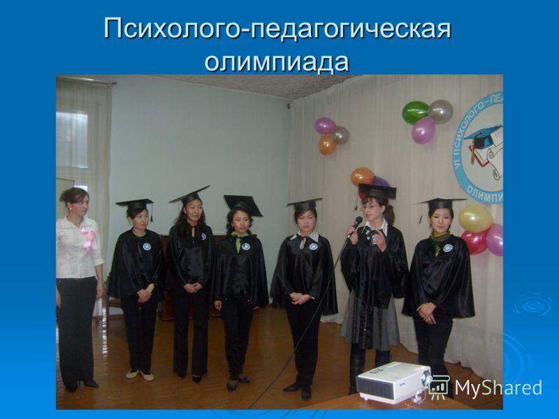 Психолого-педагогическая олимпиада