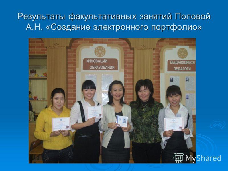 Результаты факультативных занятий Поповой А.Н. «Создание электронного портфолио»