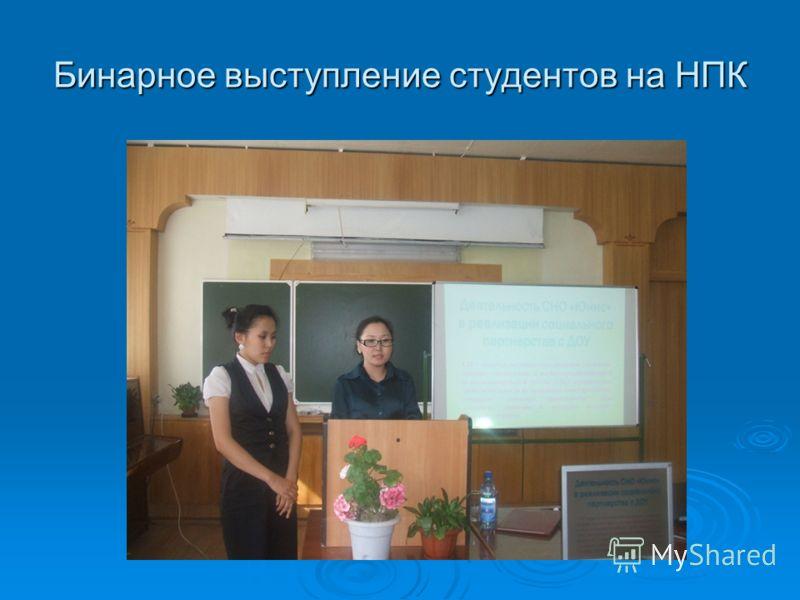 Бинарное выступление студентов на НПК