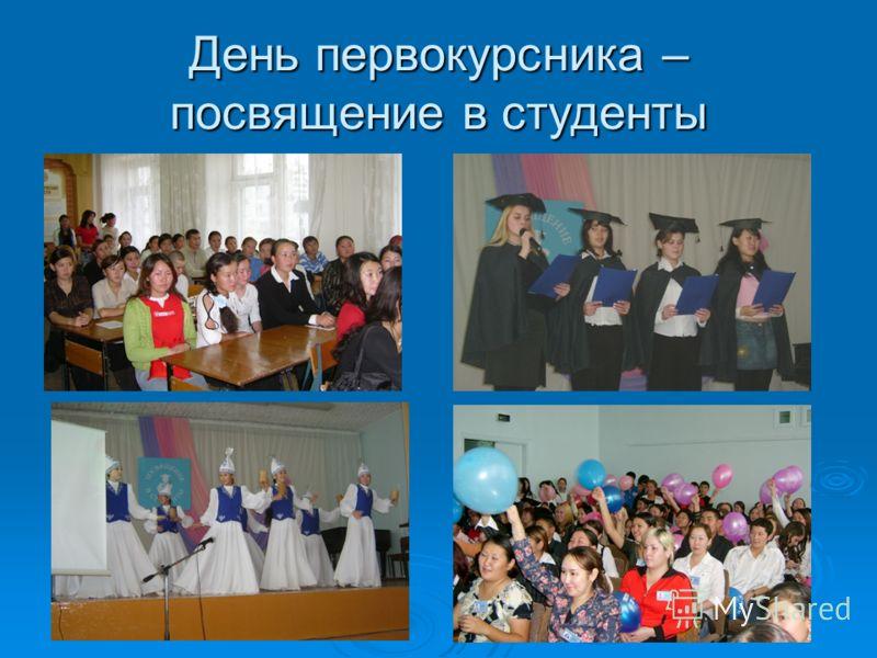 День первокурсника – посвящение в студенты