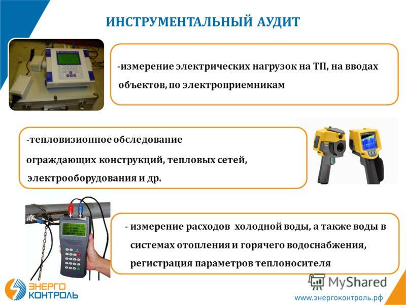 Конфликт интересов -измерение электрических нагрузок на ТП, на вводах объектов, по электроприемникам ИНСТРУМЕНТАЛЬНЫЙ АУДИТ -тепловизионное обследование ограждающих конструкций, тепловых сетей, электрооборудования и др. - измерение расходов холодной