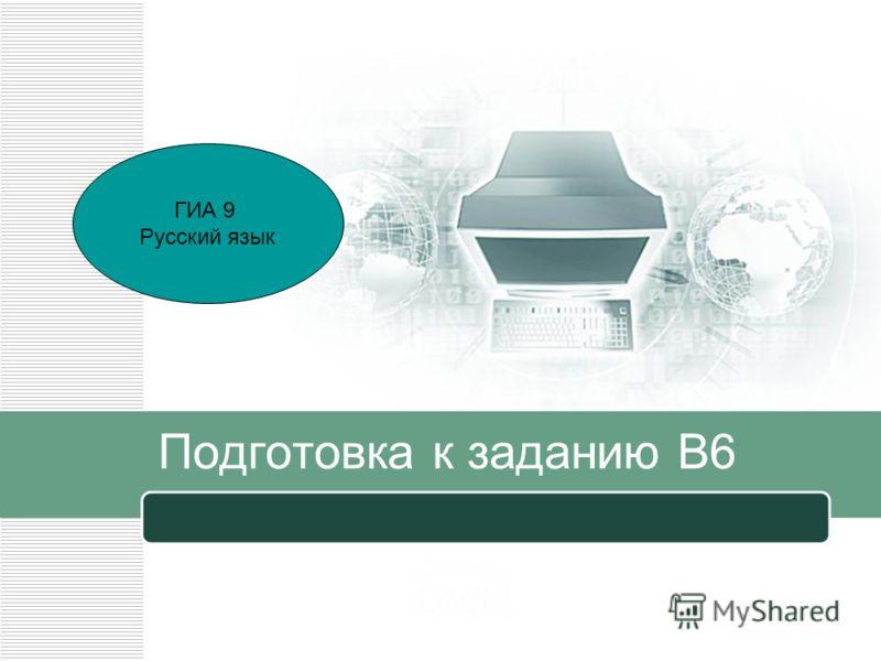 Подготовка к заданию В6 ГИА 9 Русский язык