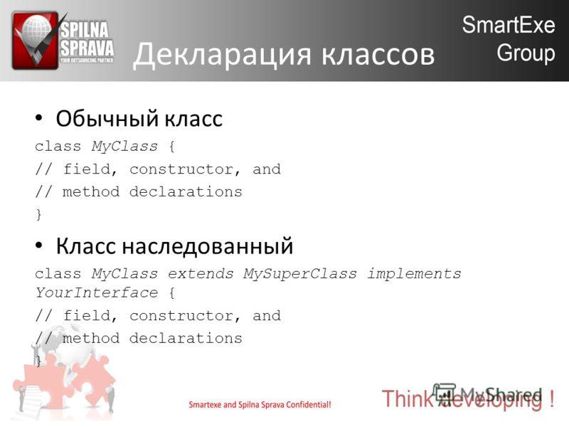 Декларация классов Обычный класс class MyClass { // field, constructor, and // method declarations } Класс наследованный class MyClass extends MySuperClass implements YourInterface { // field, constructor, and // method declarations }