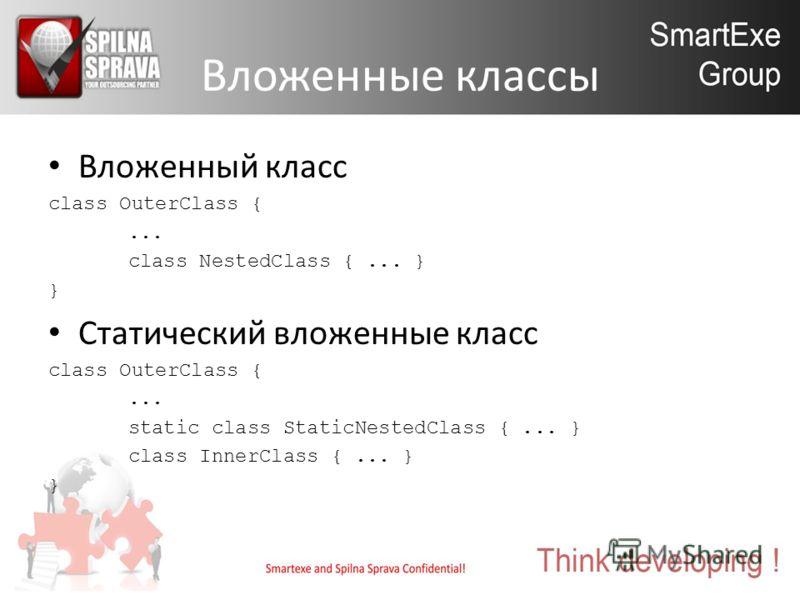 Вложенные классы Вложенный класс class OuterClass {... class NestedClass {... } } Статический вложенные класс class OuterClass {... static class StaticNestedClass {... } class InnerClass {... } }