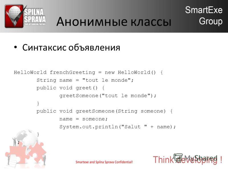 Анонимные классы Синтаксис объявления HelloWorld frenchGreeting = new HelloWorld() { String name =