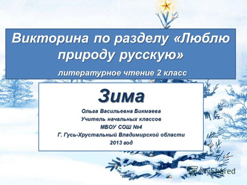 Конспект по литературному чтению 2 класс обобщение по разделу люблю природу русскую зима