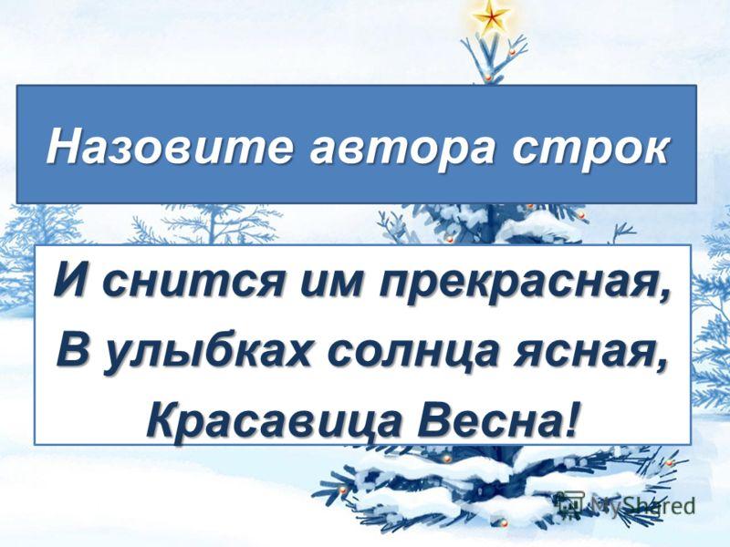 Ответ Ф.Тютчев