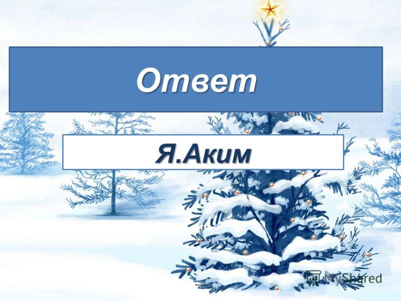 Назовите автора строк Утром кот принёс на лапках Первый снег! Первый снег! Он имеет вкус и запах, Первый снег! Первый снег!