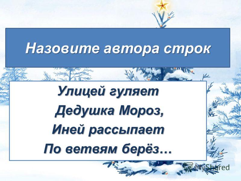 Ответ С.Есенин «Берёза» С. Михалков «Новогодняя быль» А.Барто «Дело было в январе» Ф. Тютчев «Чародейкою зимою» И.Бунин «Зимним холодом» К. Бальмонт «Светло-пушистая…»