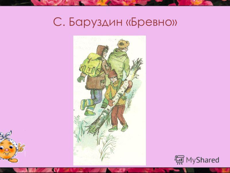 С. Баруздин «Бревно»