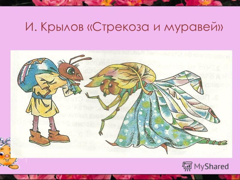И. Крылов «Стрекоза и муравей»