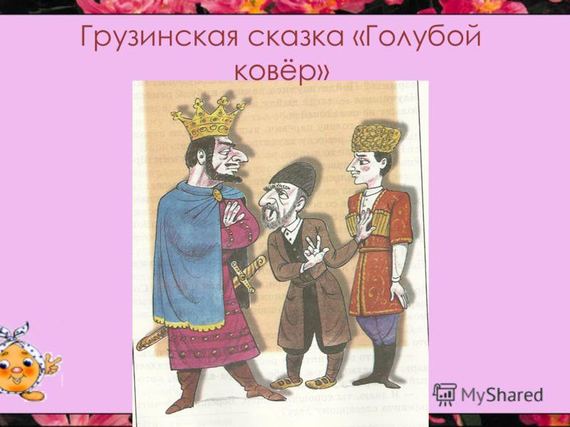 Грузинская сказка «Голубой ковёр»