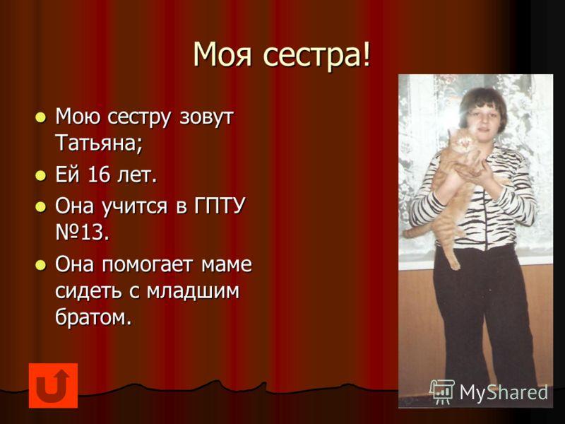 Мой брат Моего брата зовут Евгений; Ему 18 лет. Он учиться на столяра. Он очень строгий и мужевственый.