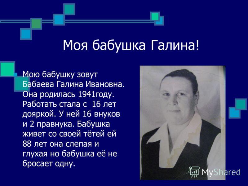 Мой дедушка Иван! Моего дедушку зовут Ванюхин Иван Леонтьевич. Он родился в 1929году в деревне Крюково. С 15 лет работал пастухом, пас коров. Хотя я его не видела, но мне очень много про него рассказывали. Дедуля был дружелюбный и весёлый.