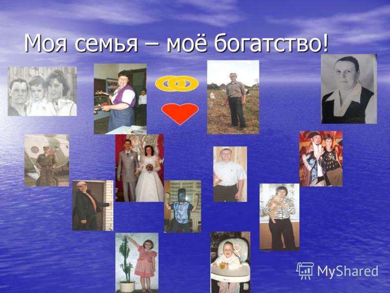 Моя семья! Моя семья! Выполнила ученица 7класса. Бабаева Анастасия. 2010год!