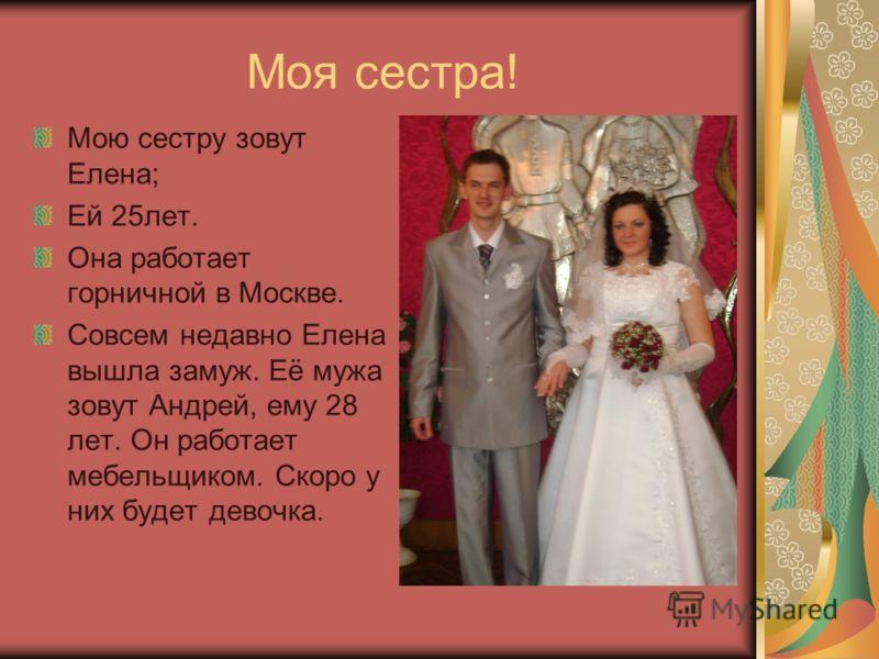Мой брат! Моего брата зовут Дмитрий; Моего брата зовут Дмитрий; Ему 26 лет. Ему 26 лет. Он работает в Касимове строителем. Он работает в Касимове строителем.