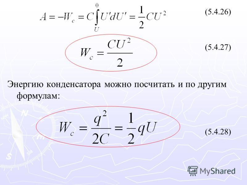 (5.4.26) (5.4.27) Энергию конденсатора можно посчитать и по другим формулам: (5.4.28)