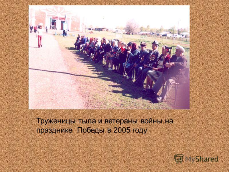 Труженицы тыла и ветераны войны на празднике Победы в 2005 году