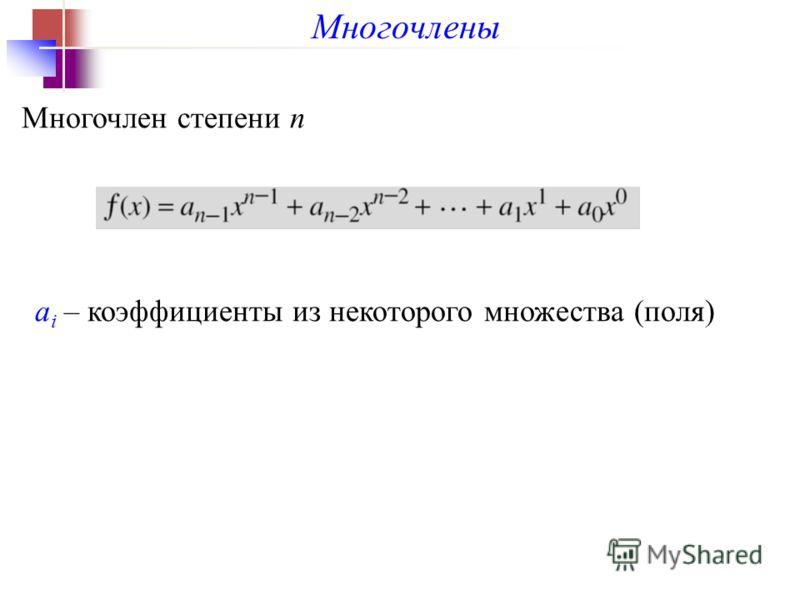 Многочлены Многочлен степени n a i – коэффициенты из некоторого множества (поля)