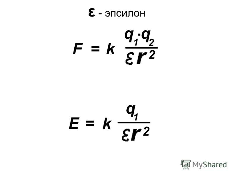 ε - эпсилон