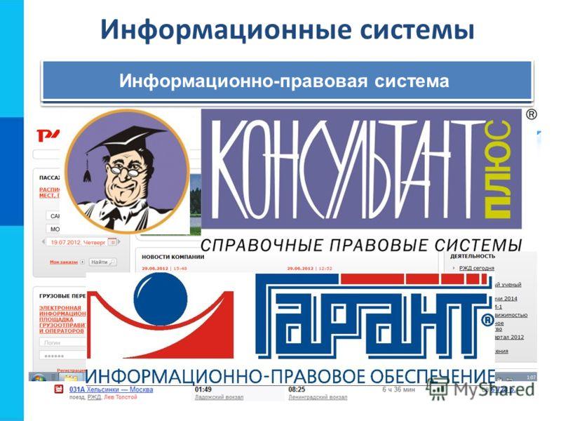 Справочная и адресная служба города Информационные системы Транспортная информационная система Информационно-правовая система