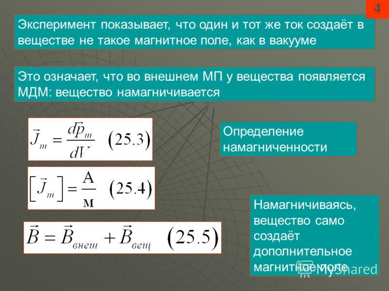 Эксперимент показывает, что один и тот же ток создаёт в веществе не такое магнитное поле, как в вакууме 4 Это означает, что во внешнем МП у вещества появляется МДМ: вещество намагничивается Определение намагниченности Намагничиваясь, вещество само со