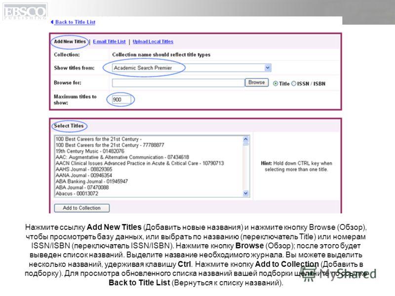 Нажмите ссылку Add New Titles (Добавить новые названия) и нажмите кнопку Browse (Обзор), чтобы просмотреть базу данных, или выбрать по названию (переключатель Title) или номерам ISSN/ISBN (переключатель ISSN/ISBN). Нажмите кнопку Browse (Обзор); посл