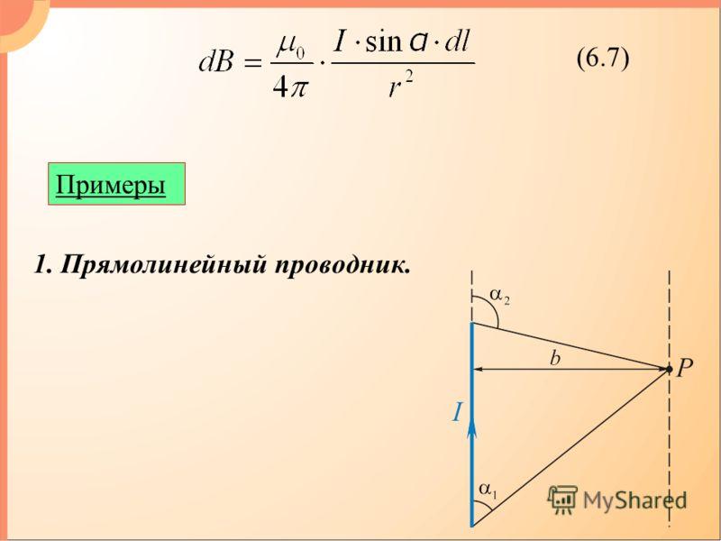 Примеры 1. Прямолинейный проводник. (6.7)
