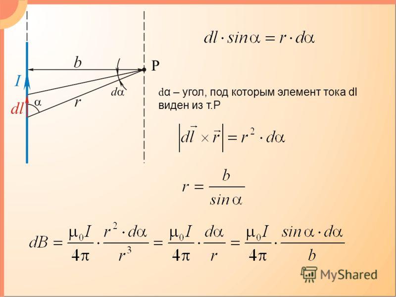 d α – угол, под которым элемент тока dl виден из т.Р Р