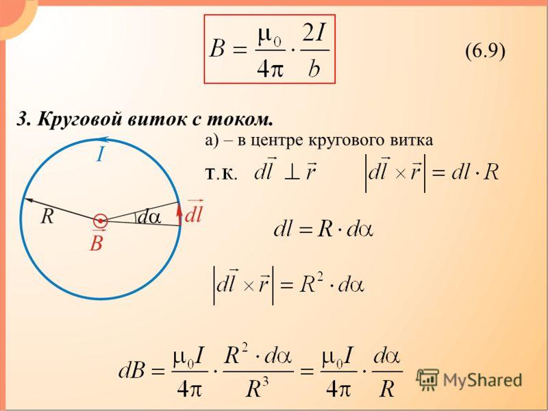 (6.9) 3. Круговой виток с током. а) – в центре кругового витка