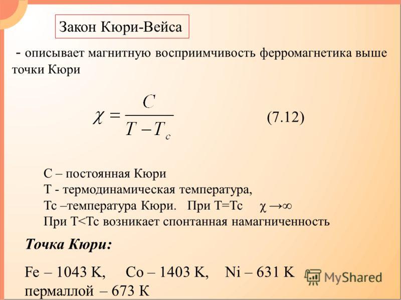 (7.12) С – постоянная Кюри Т - термодинамическая температура, Тс –температура Кюри. При Т=Тс χ При Т