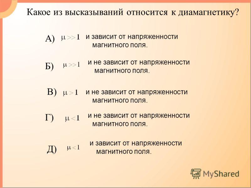 и зависит от напряженности магнитного поля. и не зависит от напряженности магнитного поля. и не зависит от напряженности магнитного поля. и не зависит от напряженности магнитного поля. и зависит от напряженности магнитного поля. А) В) Б) Д) Г) Какое