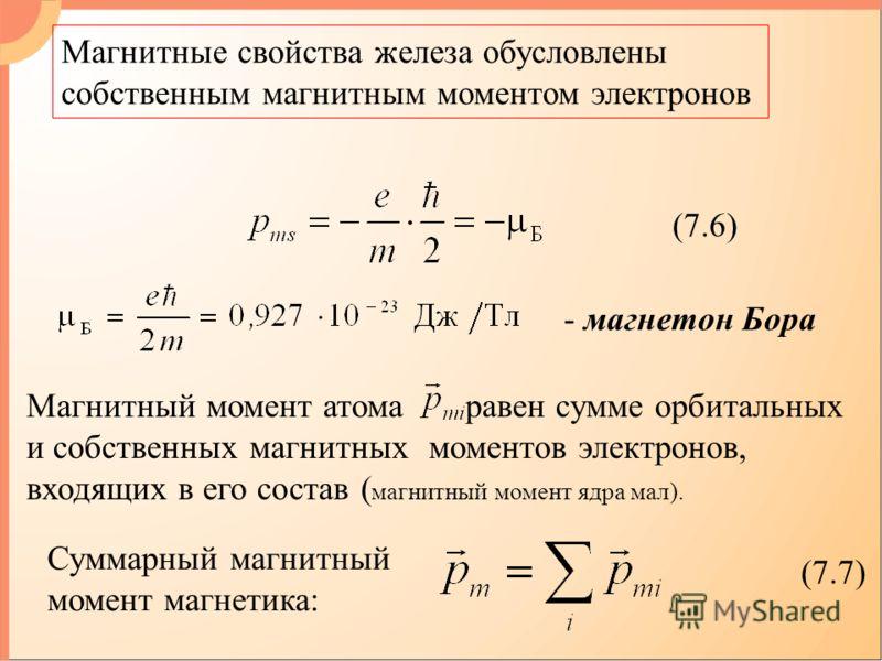 (7.6) - магнетон Бора (7.7) Магнитные свойства железа обусловлены собственным магнитным моментом электронов Магнитный момент атома равен сумме орбитальных и собственных магнитных моментов электронов, входящих в его состав ( магнитный момент ядра мал)