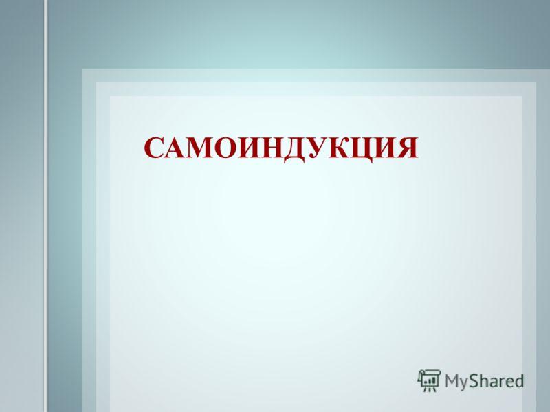 САМОИНДУКЦИЯ