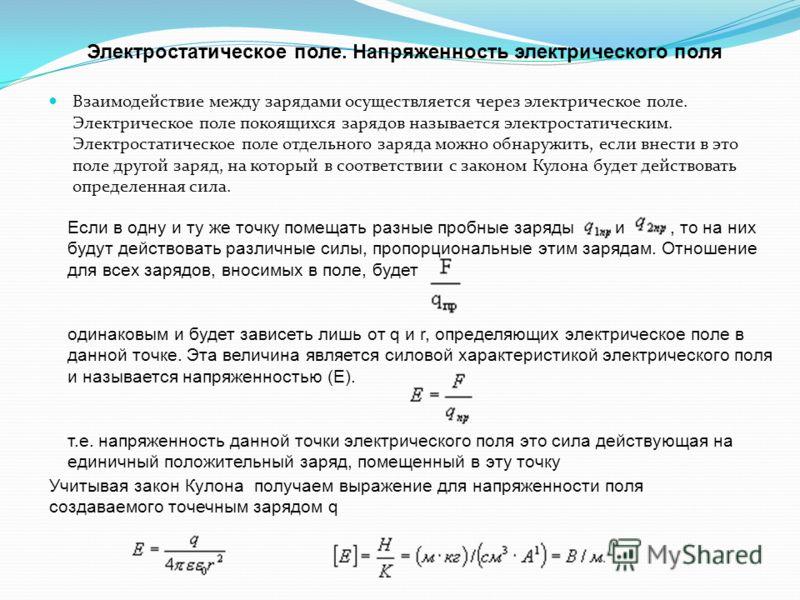 Электростатическое поле. Напряженность электрического поля Взаимодействие между зарядами осуществляется через электрическое поле. Электрическое поле покоящихся зарядов называется электростатическим. Электростатическое поле отдельного заряда можно обн
