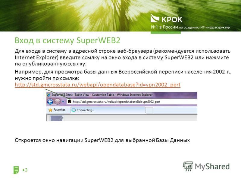 Вход в систему SuperWEB2 Для входа в систему в адресной строке веб-браузера (рекомендуется использовать Internet Explorer) введите ссылку на окно входа в систему SuperWEB2 или нажмите на опубликованную ссылку. Например, для просмотра базы данных Всер