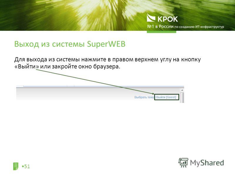 Для выхода из системы нажмите в правом верхнем углу на кнопку «Выйти» или закройте окно браузера. Выход из системы SuperWEB 51