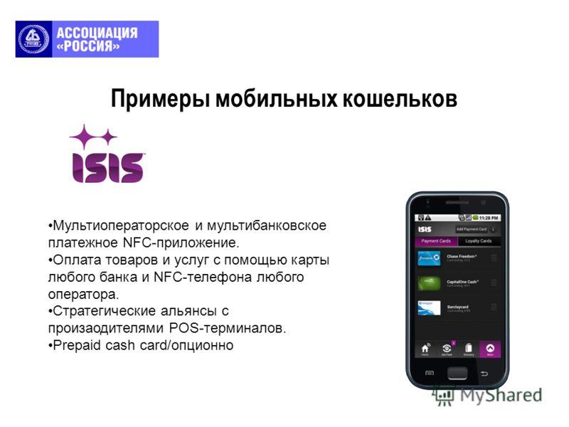 Примеры мобильных кошельков Мультиоператорское и мультибанковское платежное NFC-приложение. Оплата товаров и услуг с помощью карты любого банка и NFC-телефона любого оператора. Стратегические альянсы с произаодителями POS-терминалов. Prepaid cash car