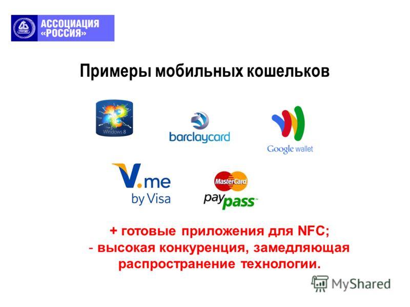 Примеры мобильных кошельков + готовые приложения для NFC; - высокая конкуренция, замедляющая распространение технологии.