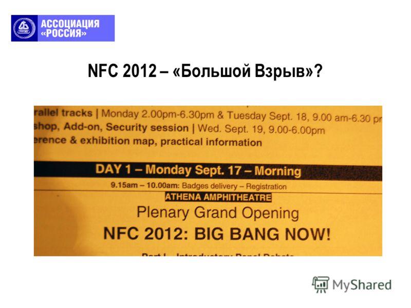 NFC 2012 – «Большой Взрыв»?