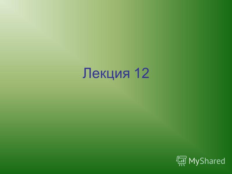 Лекция 12