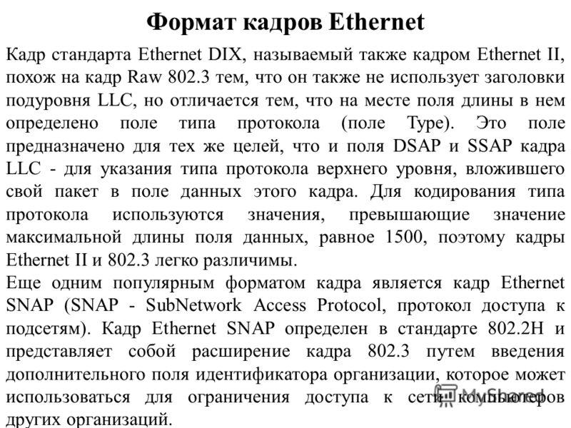 Формат кадров Ethernet Кадр стандарта Ethernet DIX, называемый также кадром Ethernet II, похож на кадр Raw 802.3 тем, что он также не использует заголовки подуровня LLC, но отличается тем, что на месте поля длины в нем определено поле типа протокола
