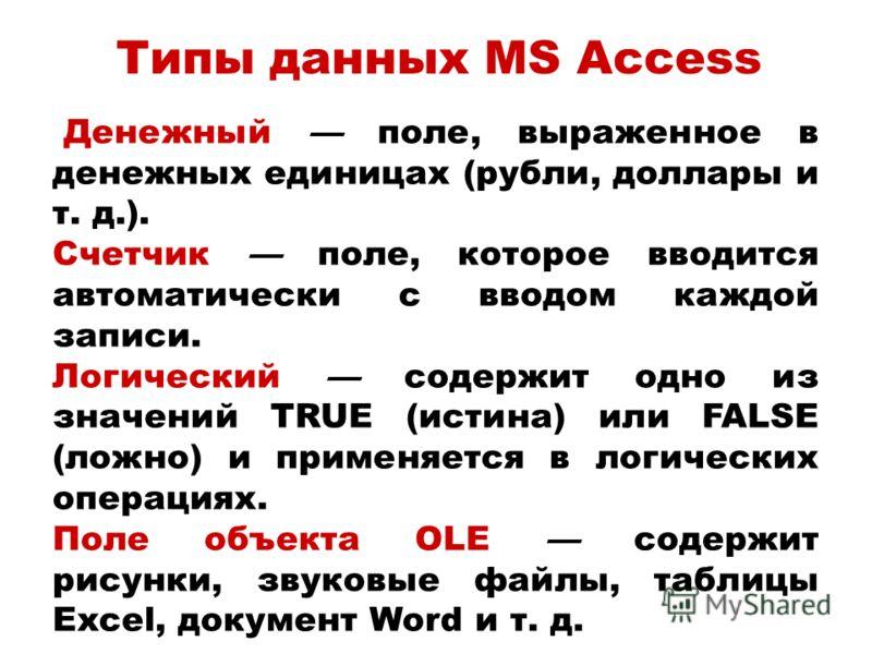 Денежный поле, выраженное в денежных единицах (рубли, доллары и т. д.). Счетчик поле, которое вводится автоматически с вводом каждой записи. Логический содержит одно из значений TRUE (истина) или FALSE (ложно) и применяется в логических операциях. По