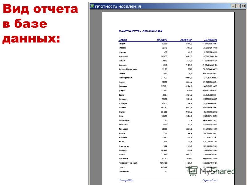Вид отчета в базе данных: