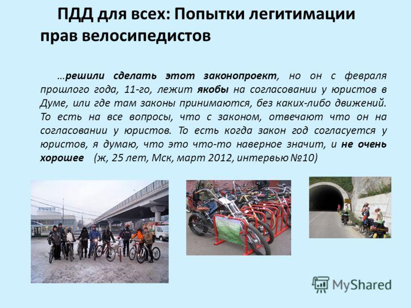 ПДД для всех: Попытки легитимации прав велосипедистов …решили сделать этот законопроект, но он с февраля прошлого года, 11-го, лежит якобы на согласовании у юристов в Думе, или где там законы принимаются, без каких-либо движений. То есть на все вопро