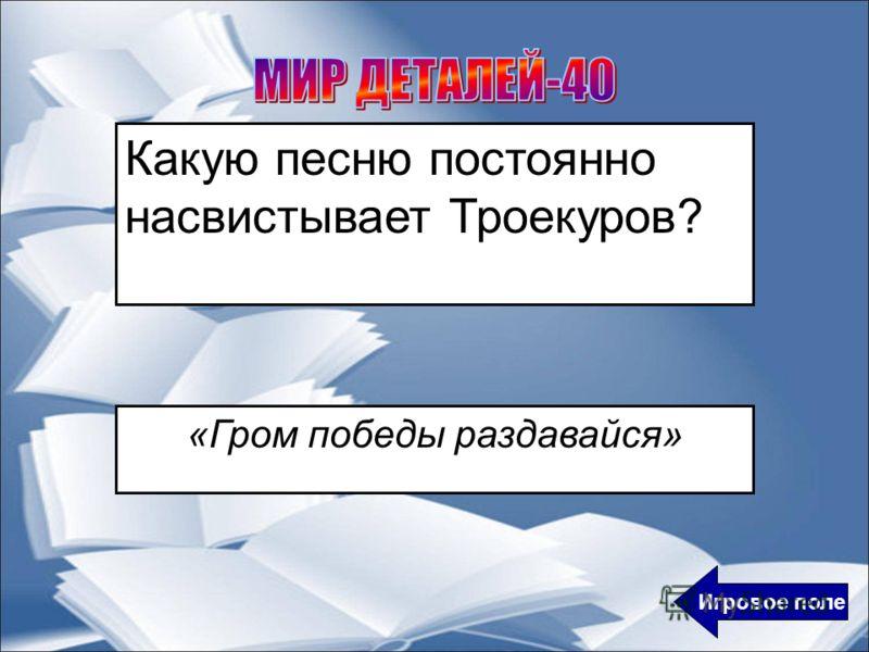 Какую песню постоянно насвистывает Троекуров? «Гром победы раздавайся» Игровое поле