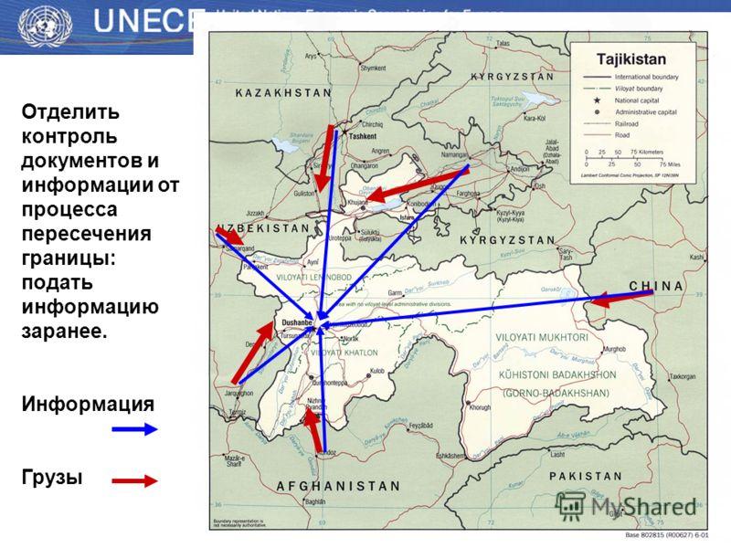 Количество пограничных КПП в Таджикистане для грузовых перевозок: Дорожные - 26 Железнодорожные - 4 Воздушные - 4